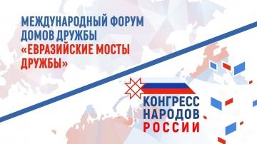 Конгресс народов России 2020